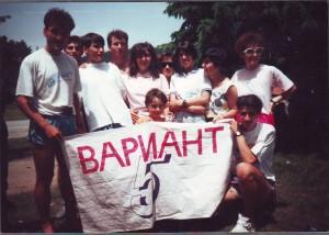 In the 1990ties Variant 5