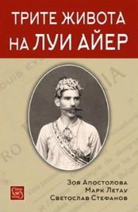 Cover EYER Bulgarian 2016